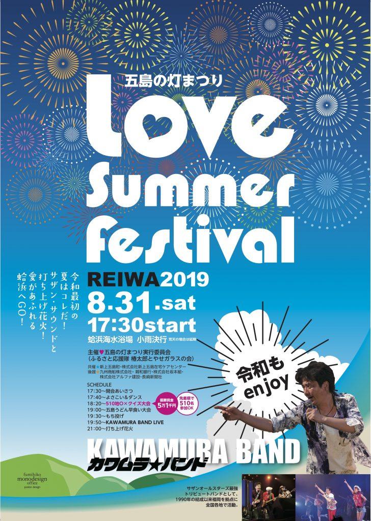 五島の灯まつり2019~LOVE Summer Festival~ 開催