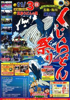 第18回五島・有川くじらどん祭り開催