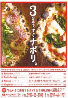 マルゲリータのピッツァをご自宅で!
