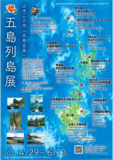 「五島百景」が展示されます